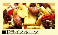 ■ドライフルーツ