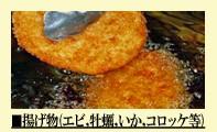 ■揚げ物(エビ,牡蠣,いか,コロッ