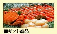 ■ギフト商品