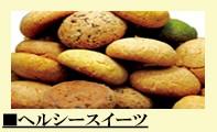 ■ヘルシースイーツ&サプリメン