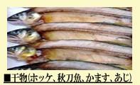 ■干物(ホッケ、秋刀魚、かます