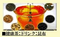 ■健康茶:ドリンク:昆布
