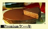 ■Premiumケーキ