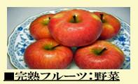■完熟フルーツ:野菜
