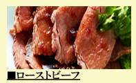 ■ローストビーフ