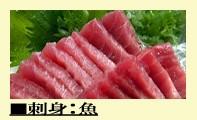 ■刺身・魚