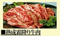 ■熟成霜降り牛肉