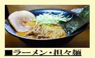 ■ラーメン・担々麺