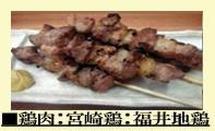 ■鶏肉:絶品宮崎鶏:福井の地鶏