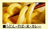 ■うどん・そば・米・カレー・パ