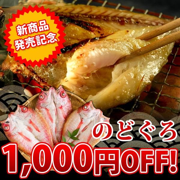 のどぐろ商品1,000円オフクーポン