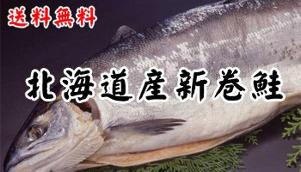 北海道産 天然新巻鮭
