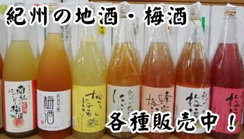 紀州の地酒・梅酒各種販売