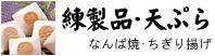 練製品・天ぷら