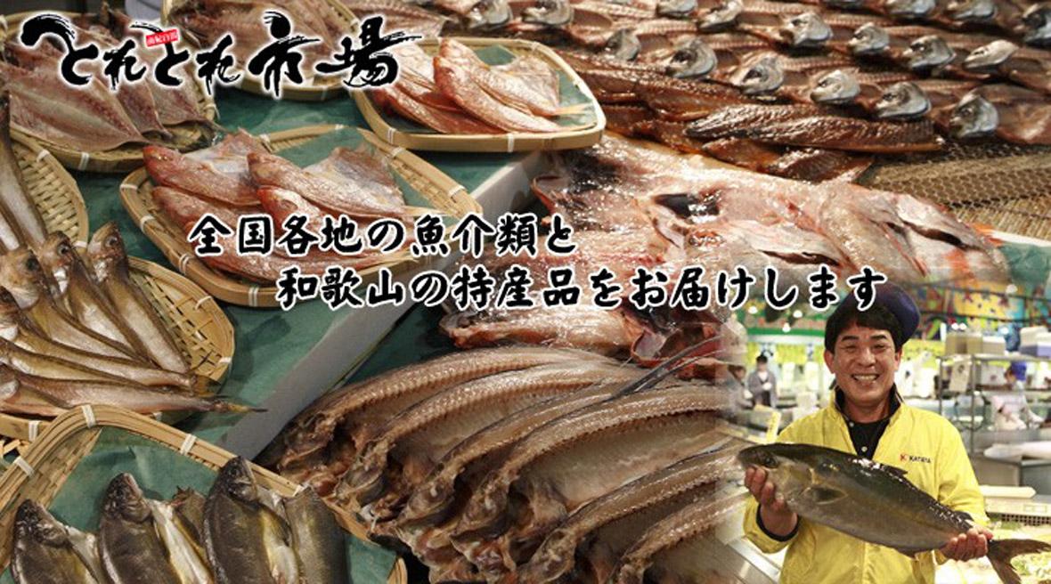 とれとれ市場南紀白浜 | 全国各地の魚介類と和歌山の特産品をお届けします