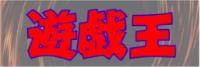 遊戯王(日本語)