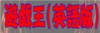 遊戯王(英語)