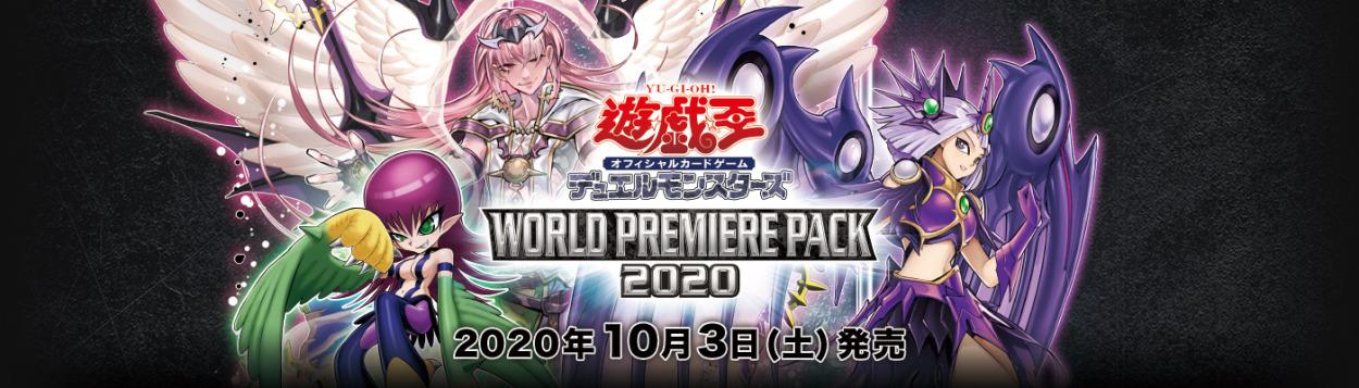 遊戯王「WORLD PREMIERE PACK 2020」