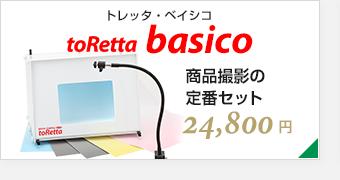 toRetta basico(トレッタ・ベイシコ) 商品撮影の定番セット