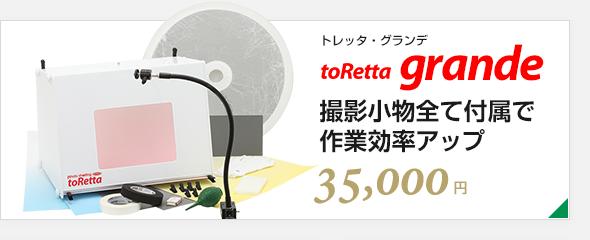 toRetta grande(トレッタ・グランデ) 撮影小物全て付属で作業効率アップ