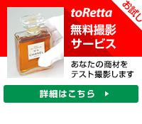 toRetta お試し無料撮影サービス