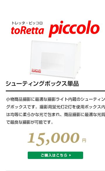 toRetta piccolo(トレッタ・ピッコロ) シューティングボックス単品