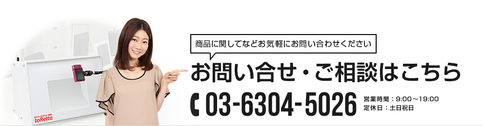 商品に関してなどお気軽にお問い合わせください お問い合わせ・ご相談はこちら 03-6304-5026