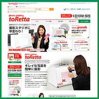 toRettaのWebサイトを公開しました。