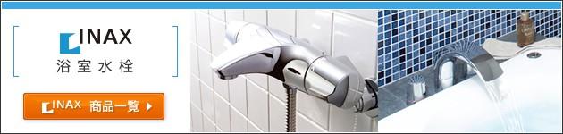 TOTOの洗面水栓