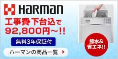 ハーマンの食器洗い乾燥機