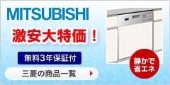 三菱の食器洗い乾燥機