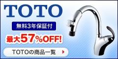 TOTOのキッチン水栓