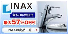INAXの洗面水栓