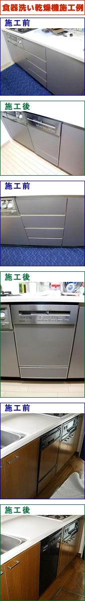 食器洗い乾燥機施工例