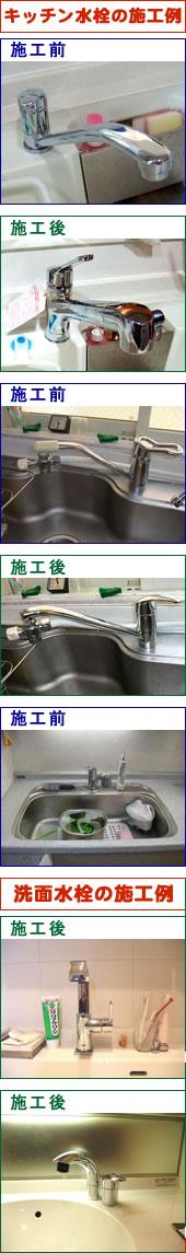 キッチン水栓施工例