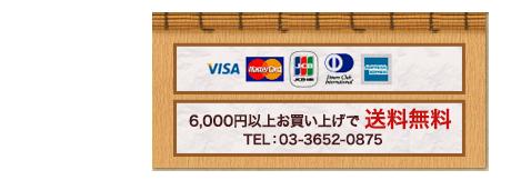 6,000円以上お買い上げで送料無料TEL:03-3652-0875