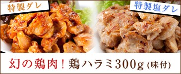 幻の鶏肉!鶏ハラミ300g
