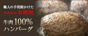 牛肉100%ハンバーグ