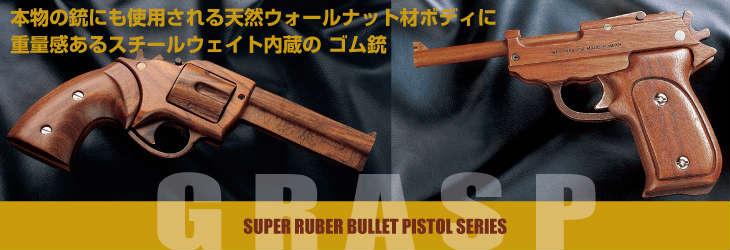 天然ウォールナット材ゴム銃,GRASP,ゴム鉄砲,ゴム銃