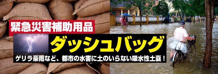 ダッシュバッグ,土のう,ゲリラ豪雨・台風・水害対策・防災用 簡易土嚢