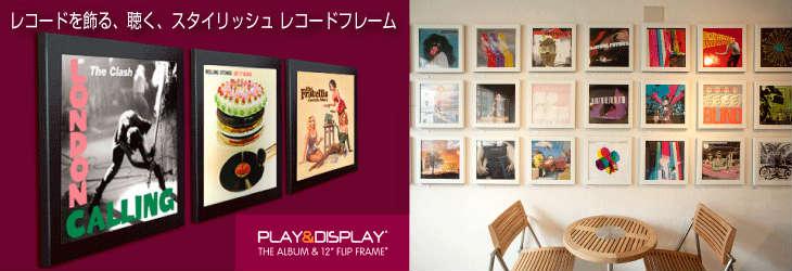 Art Vinyl,PLAY & DISPLAY,レコードジャケットフレーム