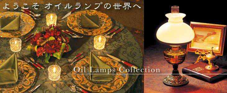 オイルランプ,ランプ,照明,インテリア,純正オイルランプ用オイル,ランプ用オイル,とりのすばこ,トリスバ