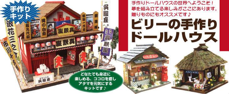 ビリー,ドールハウス,組立キット,工作,模型,知育玩具