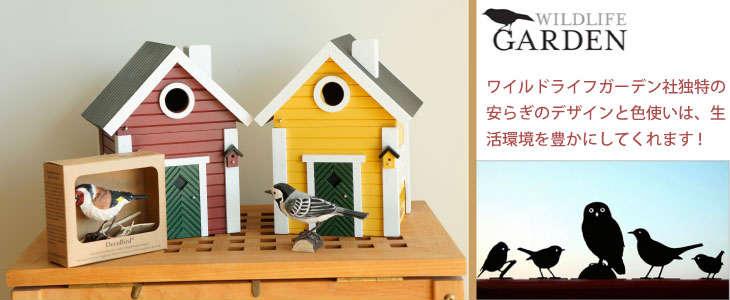 鳥の巣箱,バードハウス,ワイルドライフガーデン,巣箱,ガーデニング,インテリア