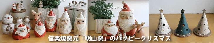 信楽焼,癒し,インテリア,クリスマス,LED,ライト,置物