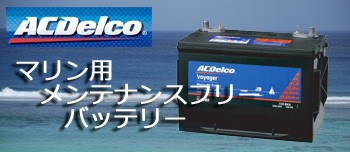 ACデルコのマリンバッテリー