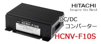 日立のコンバーターHCNV-F10S