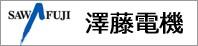 SAWAFUJI(澤藤電機)