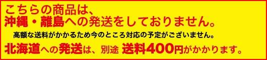 こちらの商品は、沖縄・離島への発送をしておりません。高額な送料と鮮度の問題で今のところお取り扱いの予定がございません。北海道への発送は、別途送料400円がかかります。