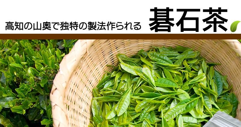 高知県産碁石茶
